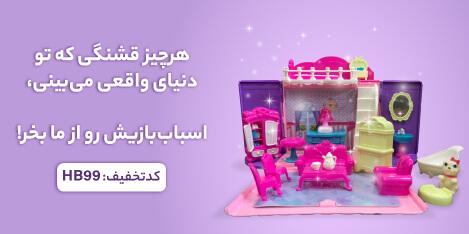 فروشگاه عروسک و اسباب بازی