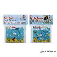 کتاب حمام کودک