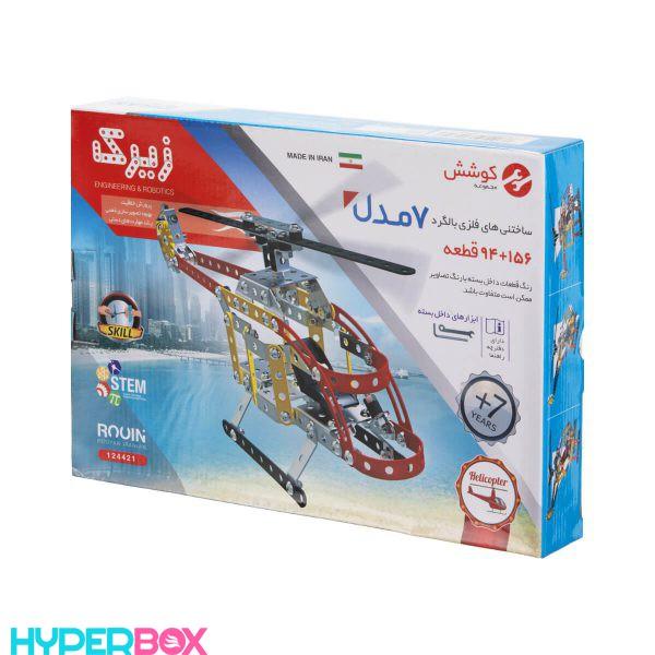 بازی فکر ساختنی های فلزی بالگرد با 7 مدل