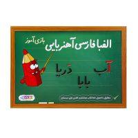 بازی فکری الفبای فارسی آهن ربایی بازی آموز مطابق با اصول کلاس اول