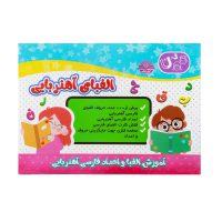 بازی فکری آموزش الفبا و اعداد فارسی آهن ربایی