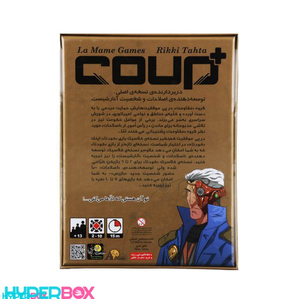 بازی فکری کودتا پلاس نسخه اصلی