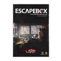 بازی فکری اسکیپ باکس ویروس EscapeBox