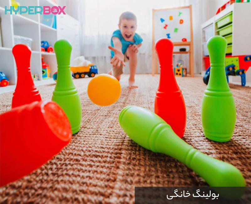 بازی با توپ در منزل