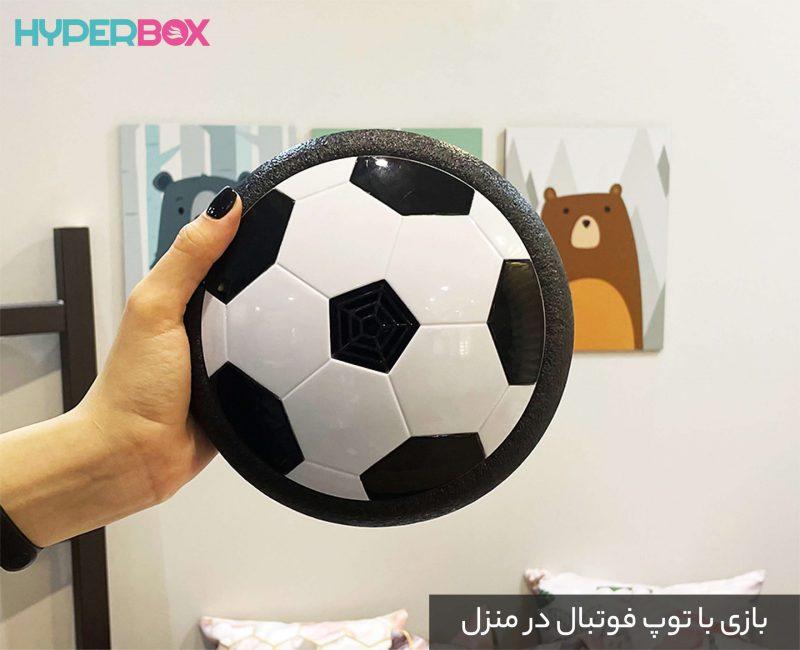بازی با توپ فوتبال در منزل