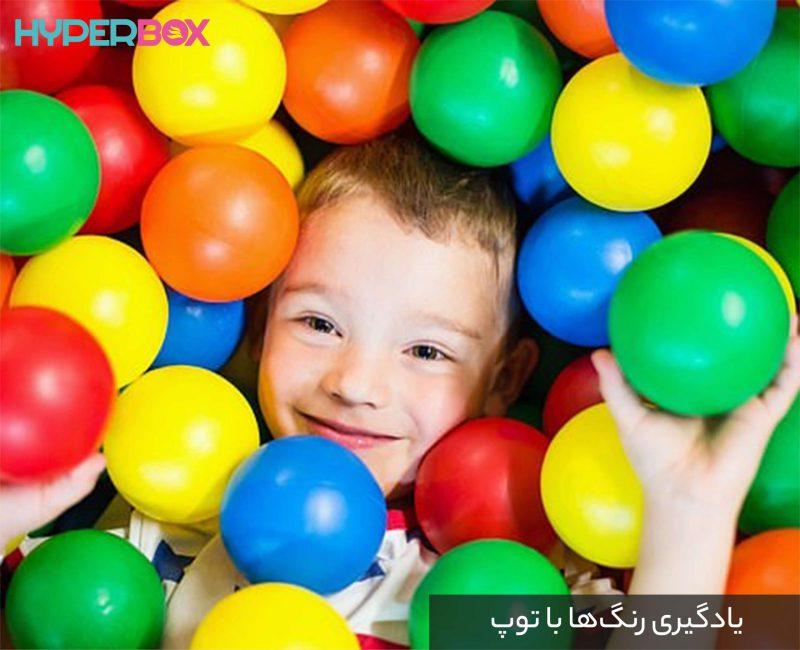 بازی با توپ کوچک در منزل